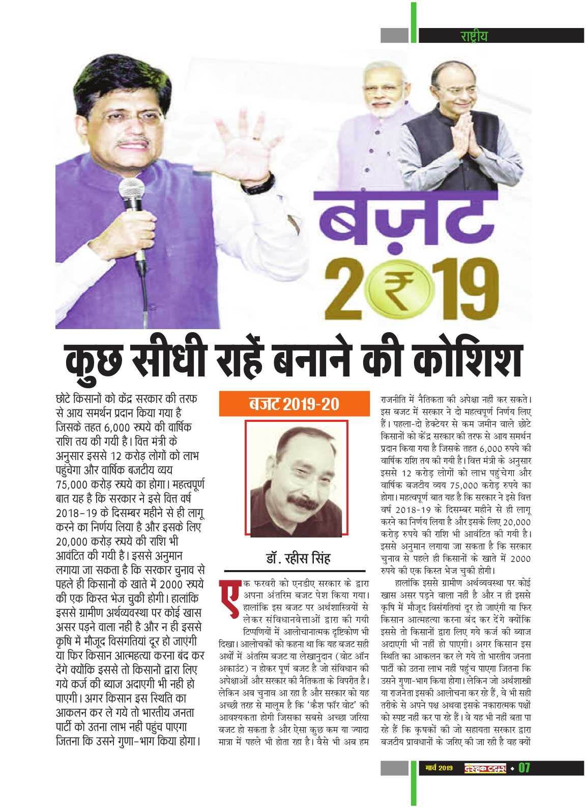 March 2019_Dastak Times new file9