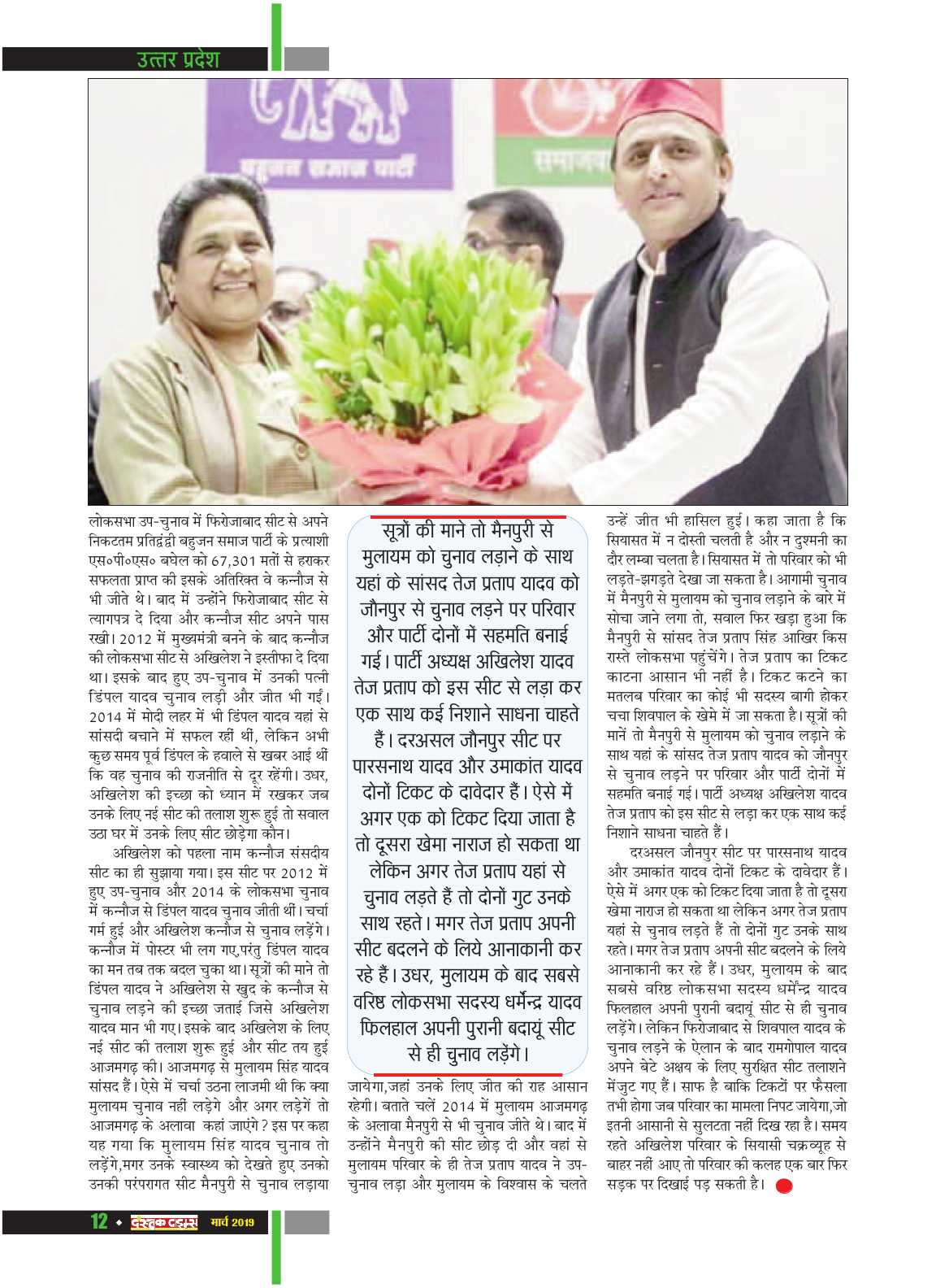 March 2019_Dastak Times new file14