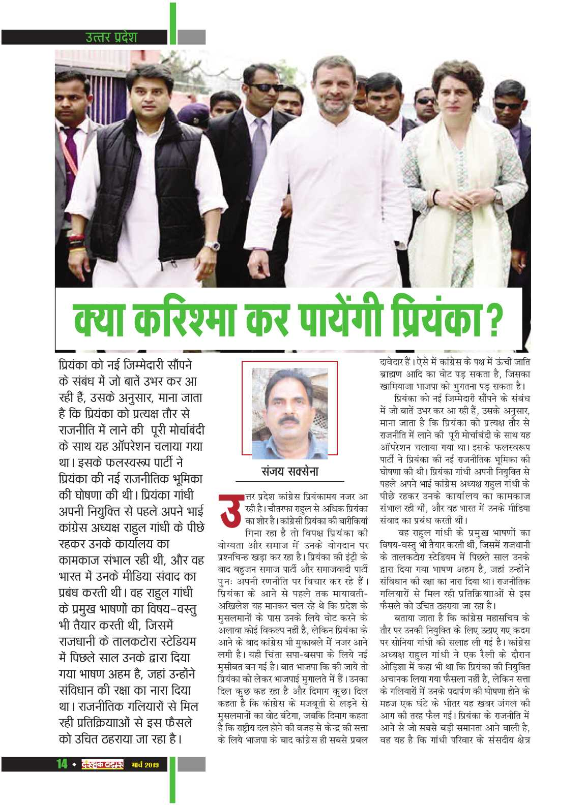 March 2019_Dastak Times new file16