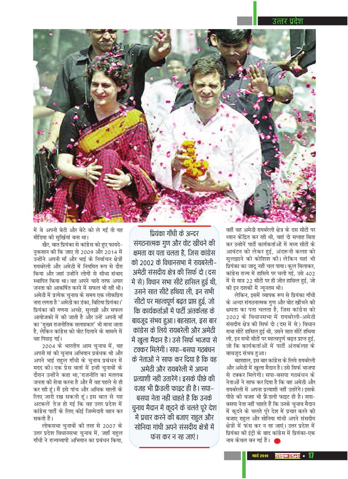 March 2019_Dastak Times new file19