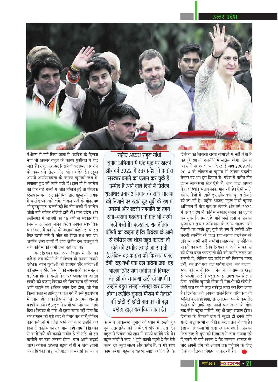 March 2019_Dastak Times new file23