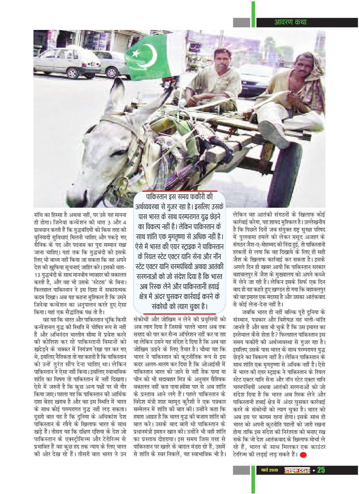 March 2019_Dastak Times new file27
