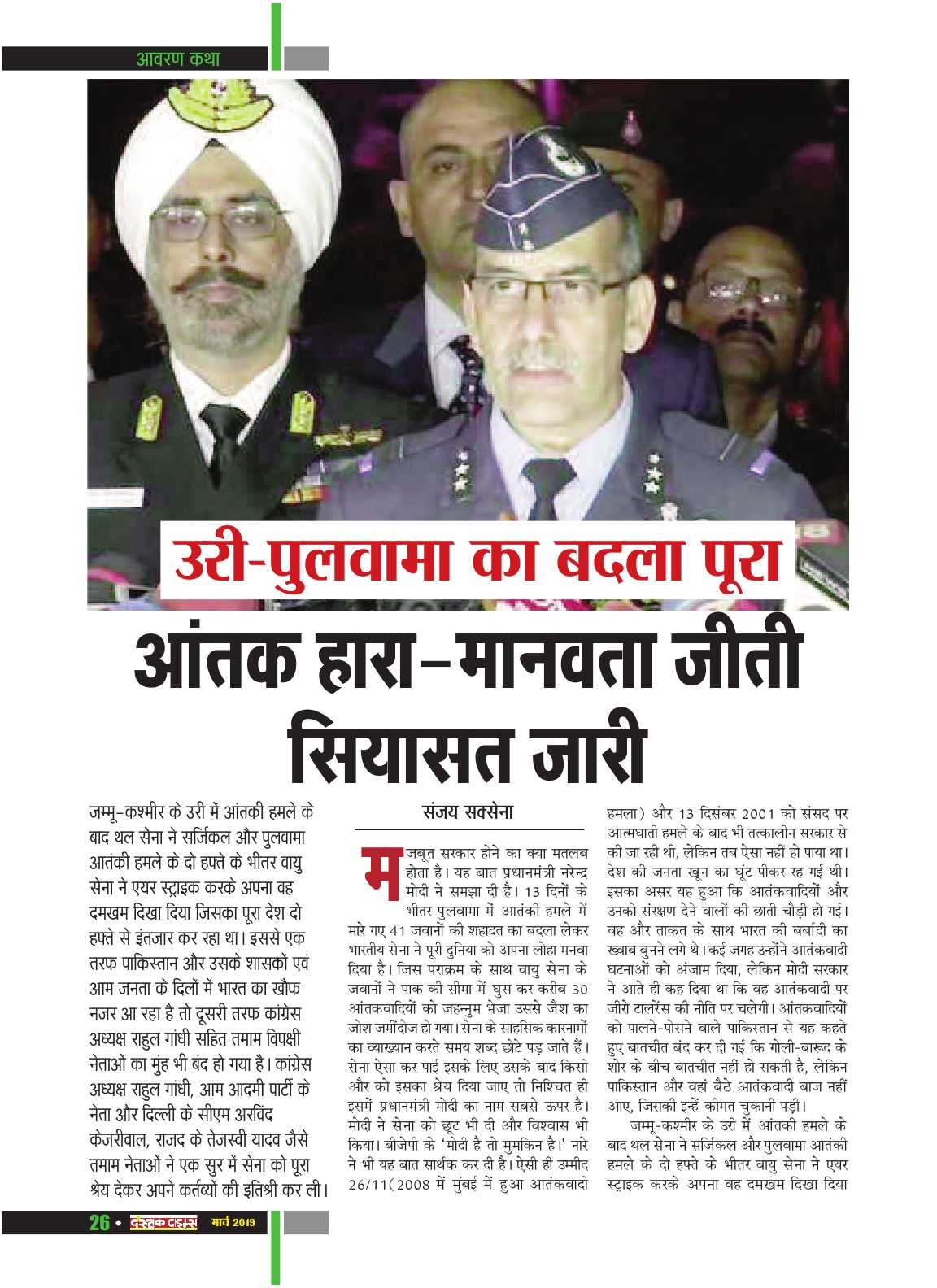 March 2019_Dastak Times new file28