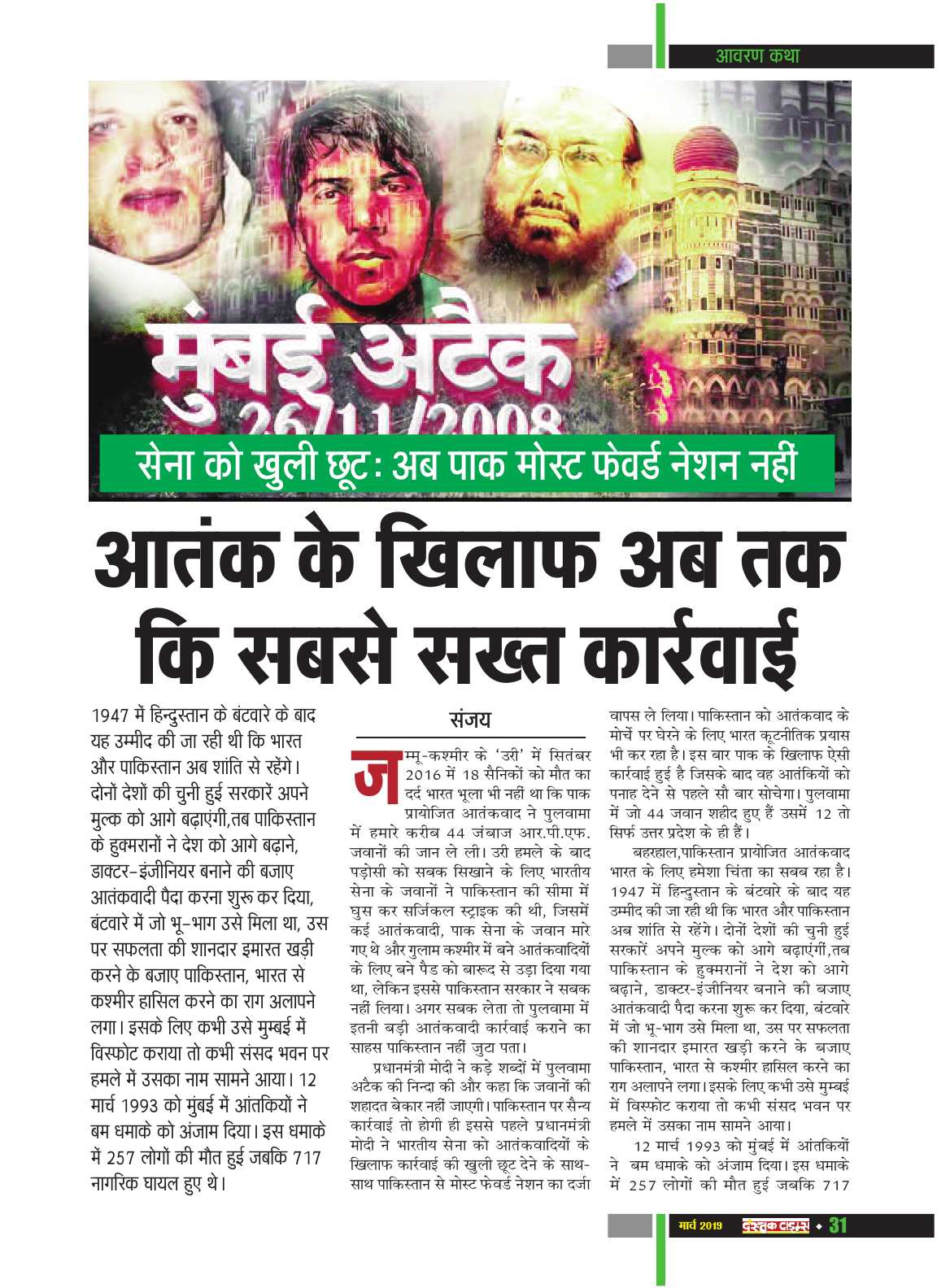March 2019_Dastak Times new file33