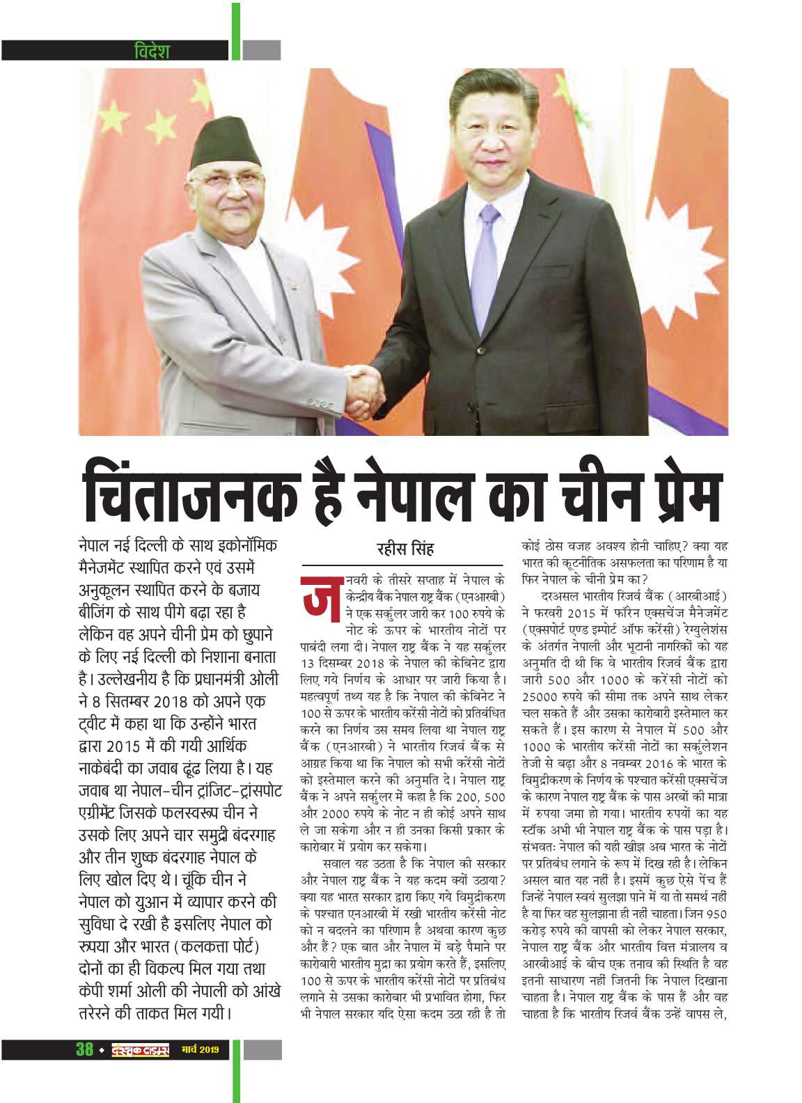March 2019_Dastak Times new file40