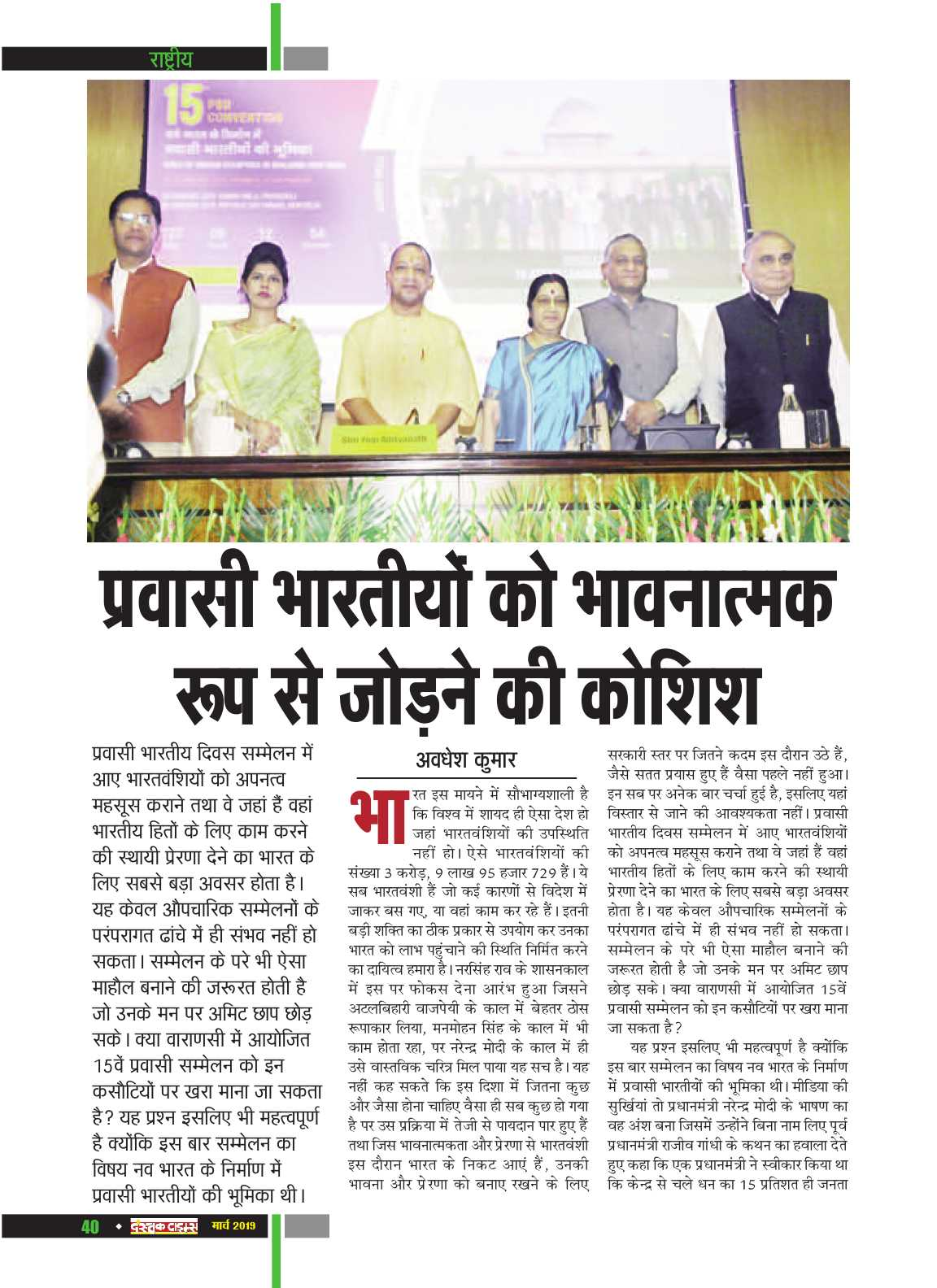 March 2019_Dastak Times new file42