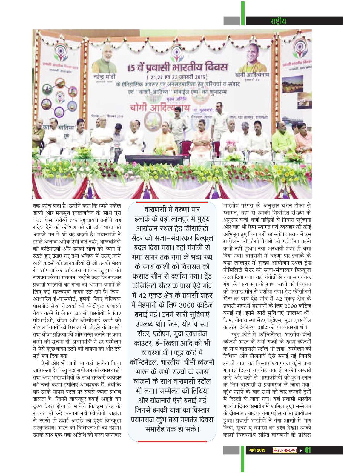 March 2019_Dastak Times new file43