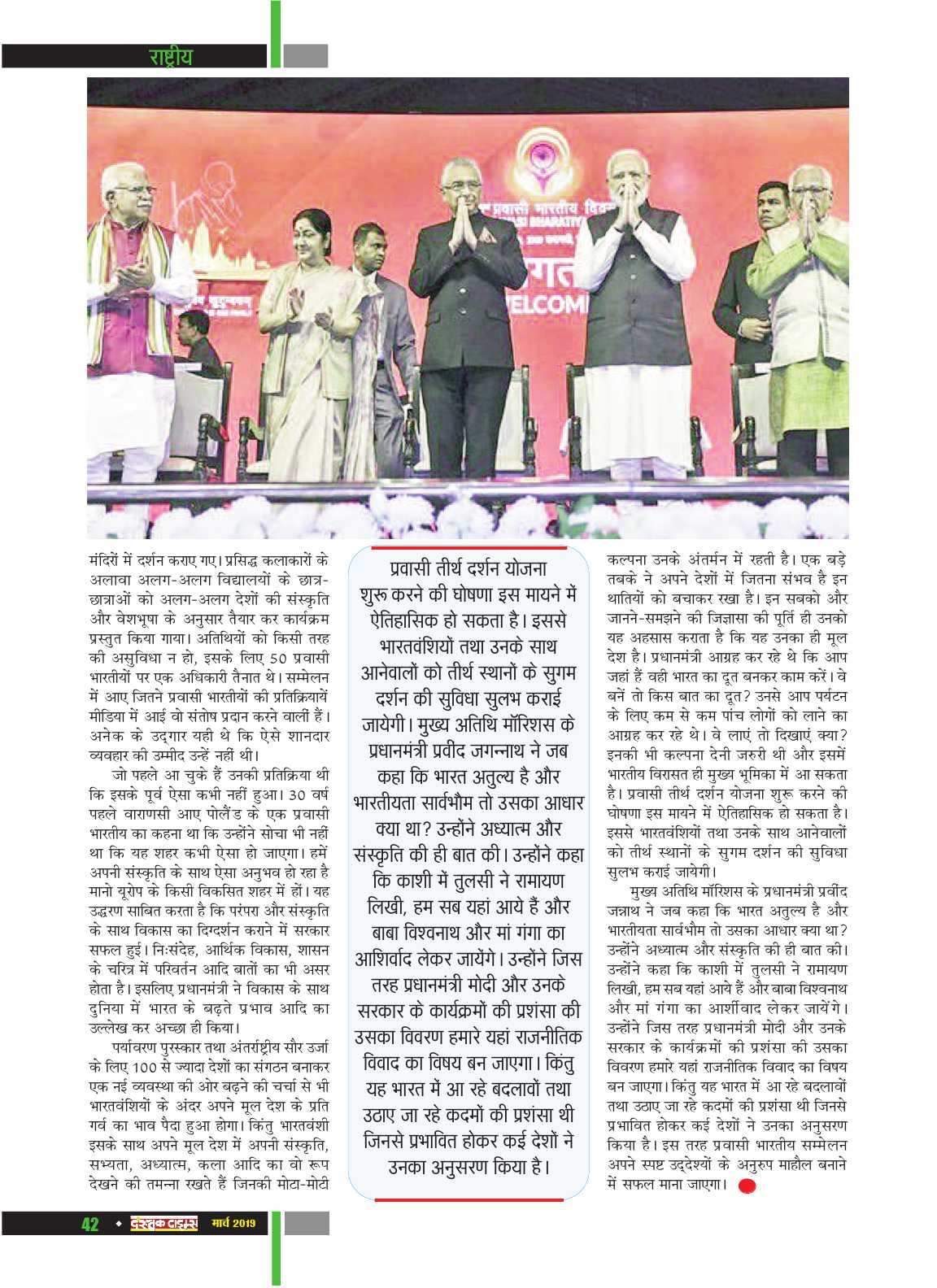 March 2019_Dastak Times new file44
