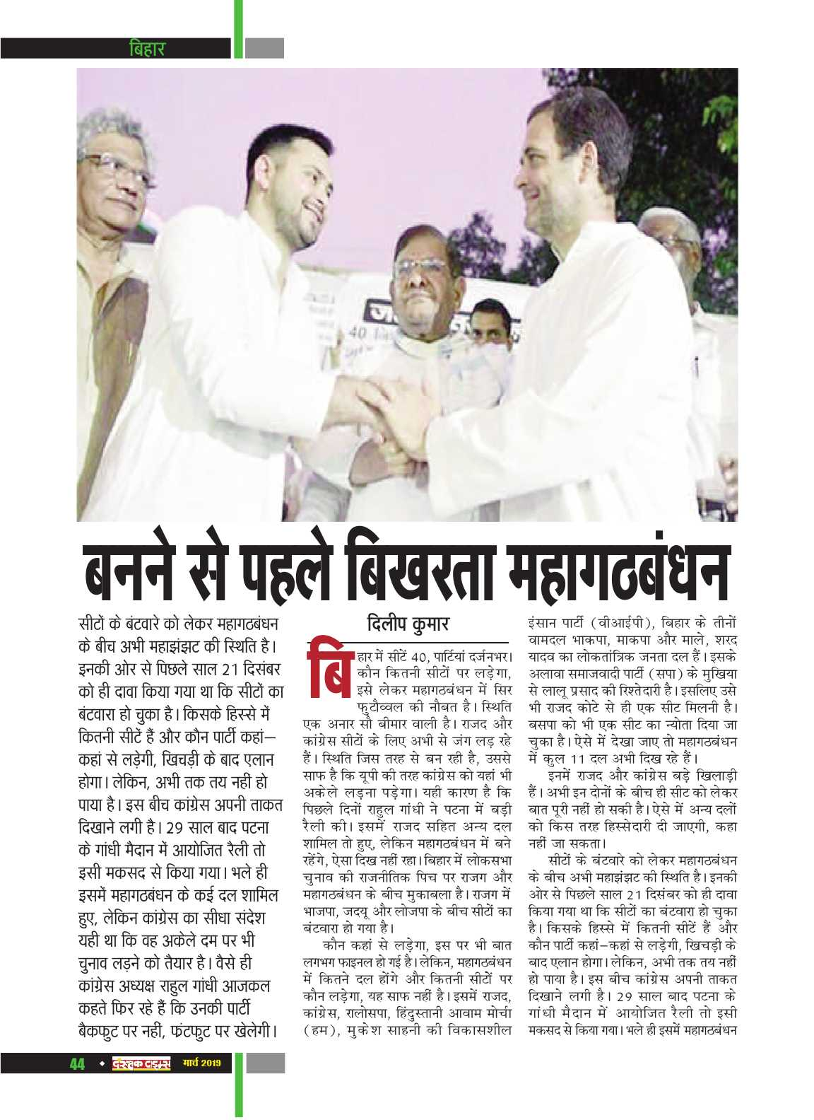 March 2019_Dastak Times new file46