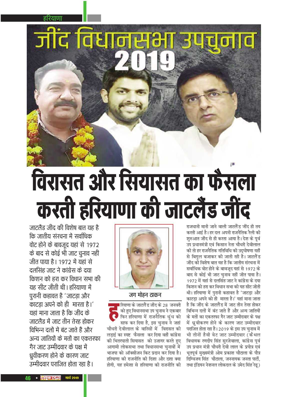 March 2019_Dastak Times new file48