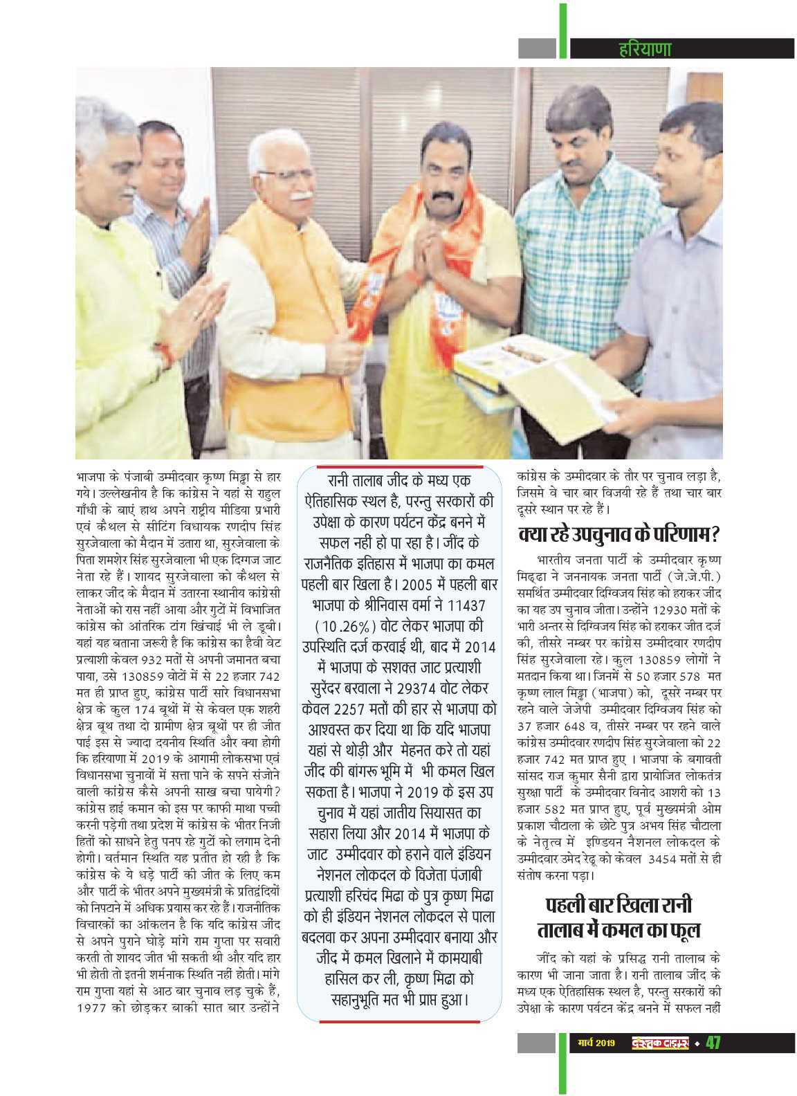 March 2019_Dastak Times new file49