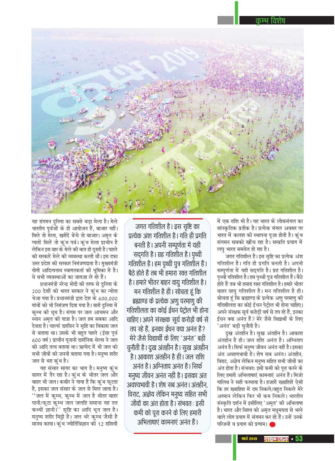 March 2019_Dastak Times new file55