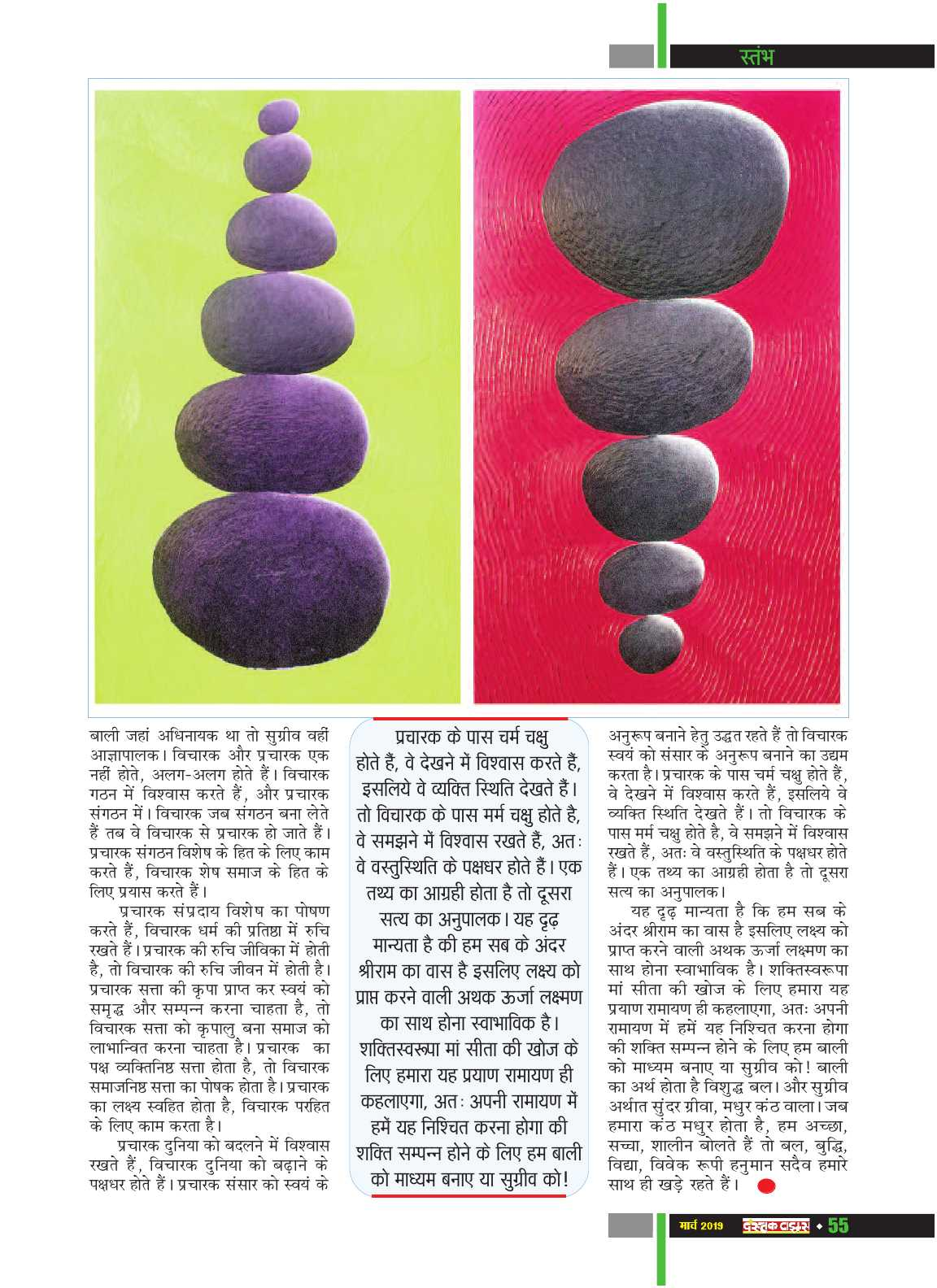 March 2019_Dastak Times new file57