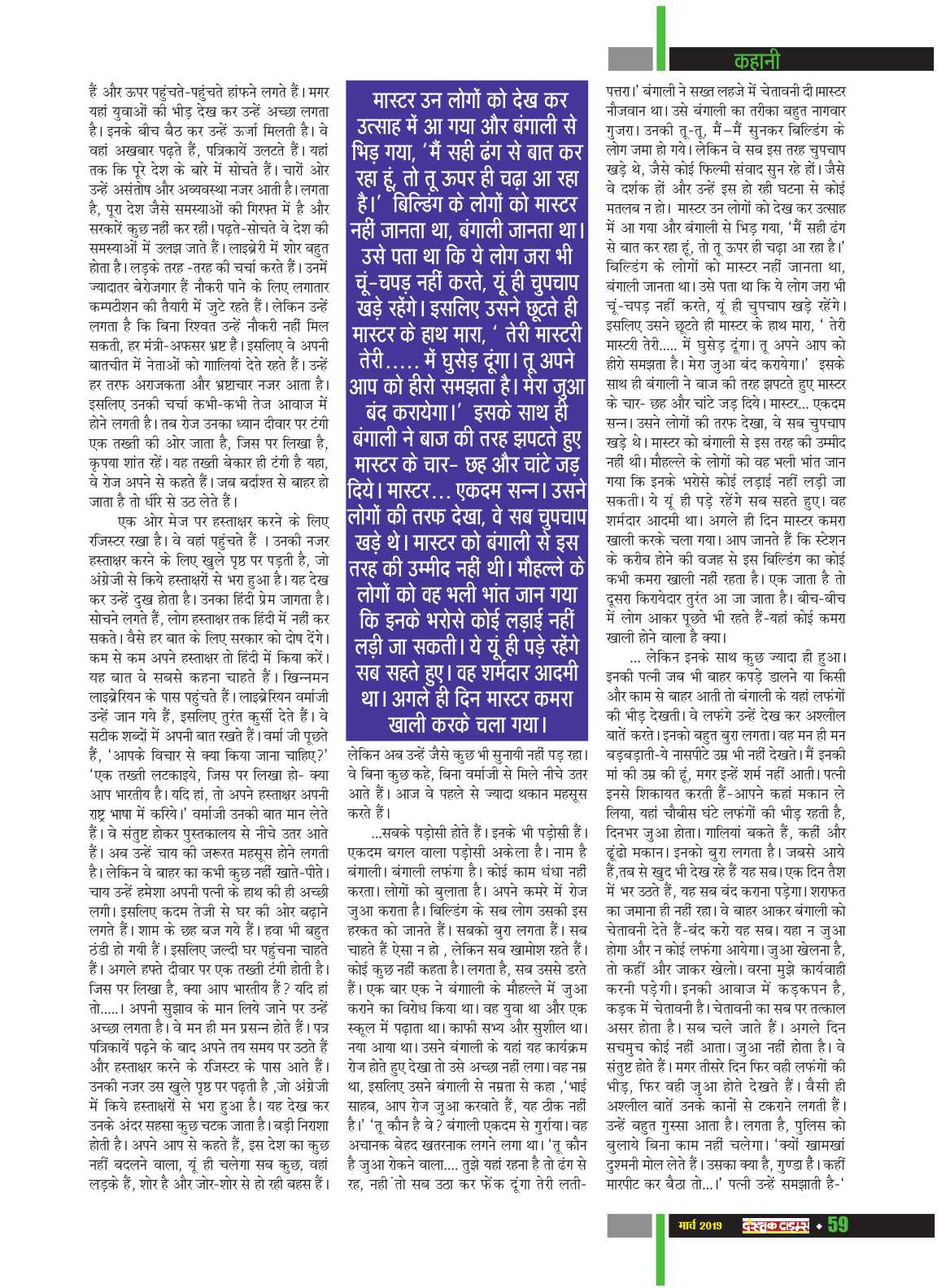 March 2019_Dastak Times new file61