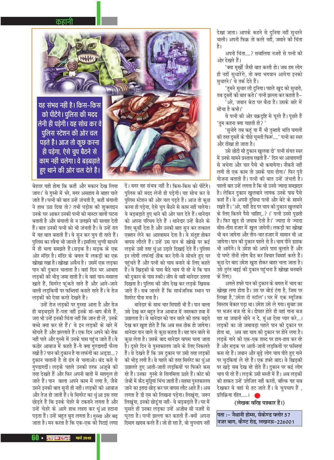 March 2019_Dastak Times new file62
