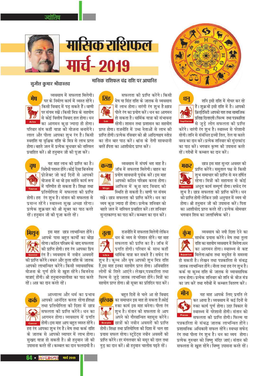 March 2019_Dastak Times new file66