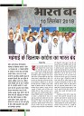 Dastak Times Final Sept-Oct18